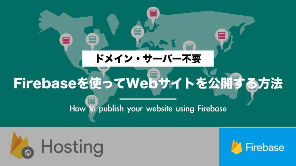 【ドメイン・サーバ費不要】Firebaseを使って無料でWEBサイトを公開する方法