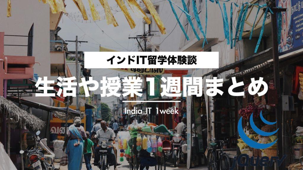 【インドIT留学体験談】生活や授業 1週間のまとめ