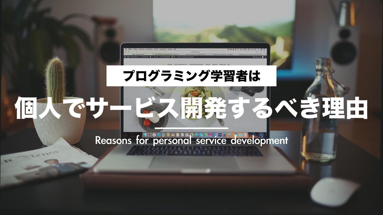 プログラミング初心者は個人でサービス開発をするべき理由【現役エンジニアが解説】