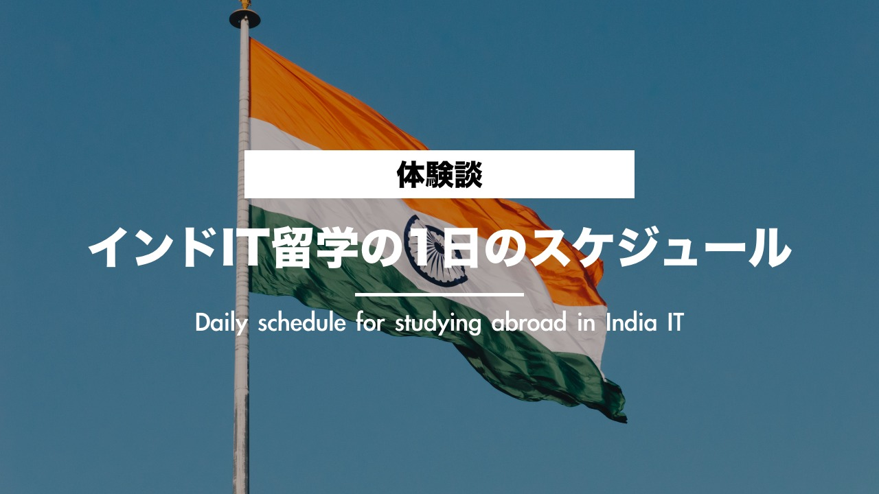 【体験談】インドIT留学の1日の学習スケジュールを事細かくご紹介します!