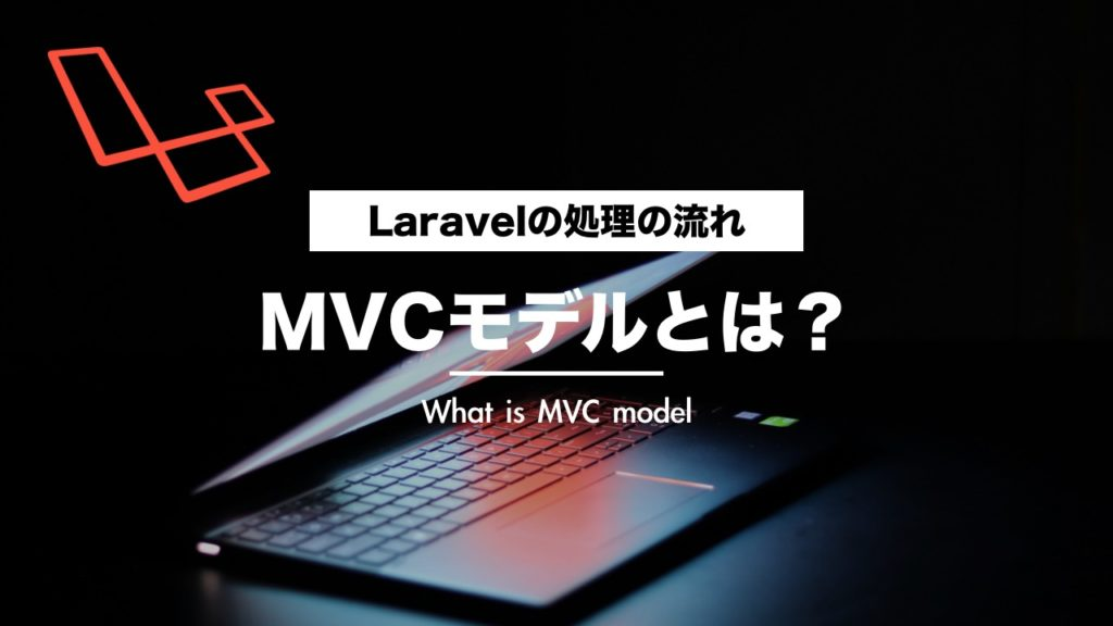 Laravelの構造と処理の流れを【MVCモデル】で初心者向けに解説【model,view,controller】