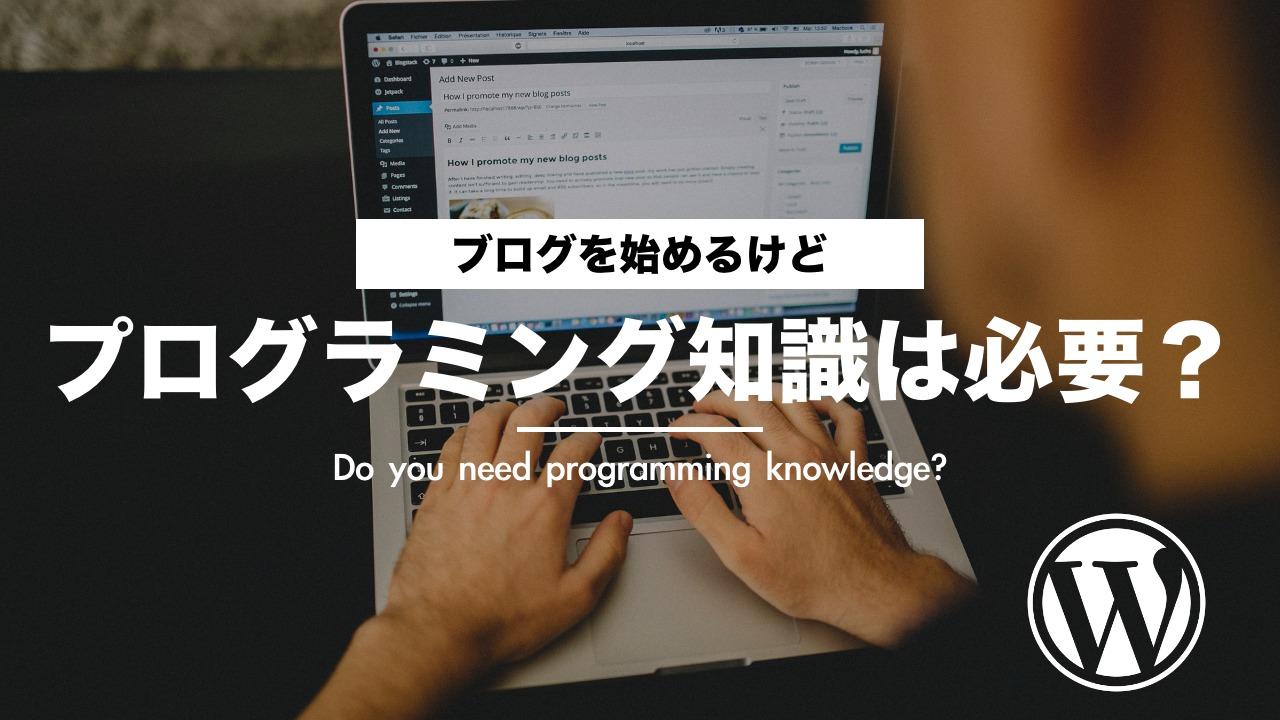 WordPressでブログ始めるけどプログラミング知識は必要?【答えはNOです】