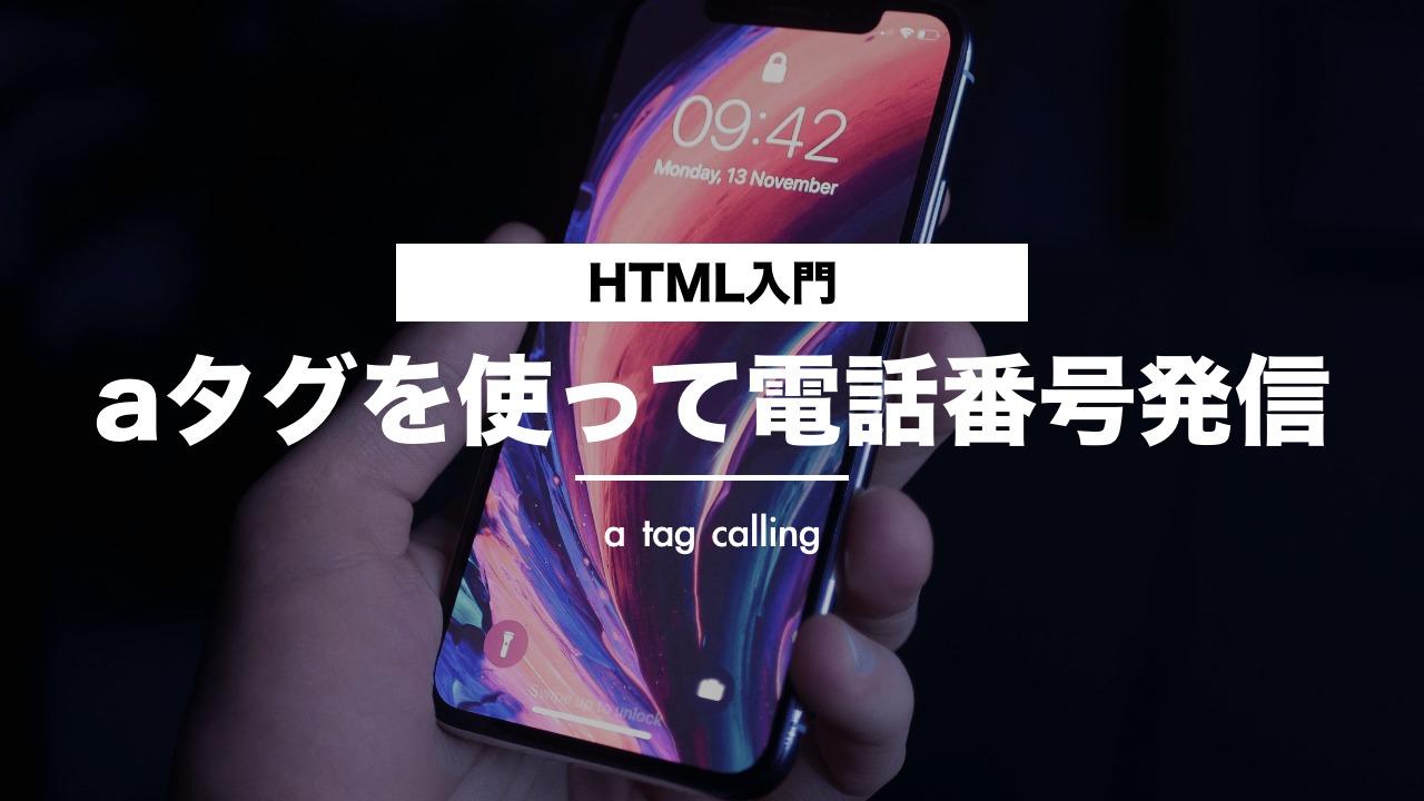 【HTML入門】aタグを使って電話番号を発信させる方法まとめ
