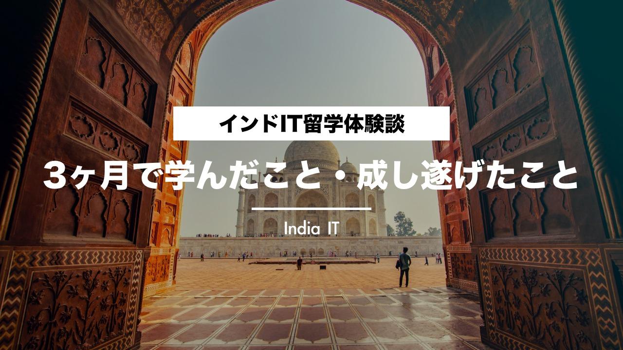 【インドIT留学体験談】3ヶ月間で学んだ事成し遂げた事