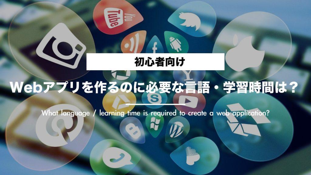 【初心者向け】Webアプリ・サービスを作るのに必要な言語、学習時間は?