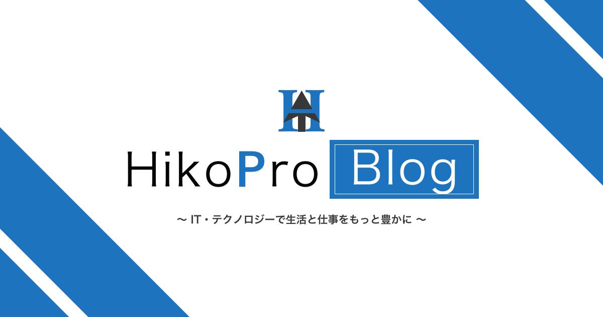 HikoPro Blog