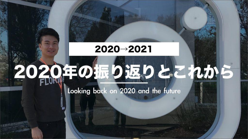 2020年の振り返り|孤独な夢を捨て、仲間と大胆な夢を見ました。