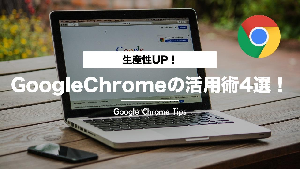 【作業効率UP】GoogleChromeを便利に使う活用術4選!