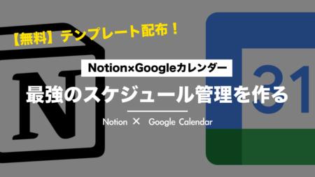 NotionにGoogleカレンダーを埋め込んで最強のスケジュール管理を作る!【テンプレあり】