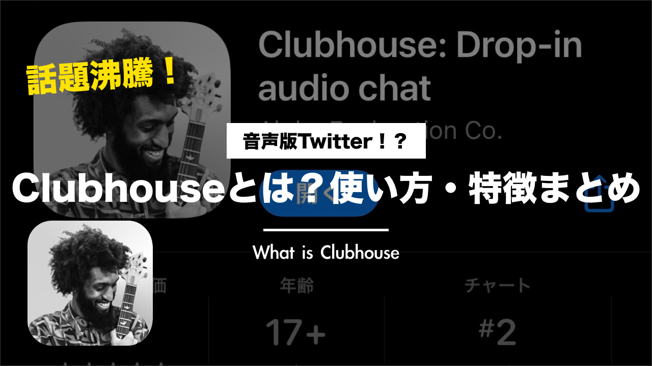 【音声版Twitter】 Clubhouseとは?使い方・特徴・招待制について解説!