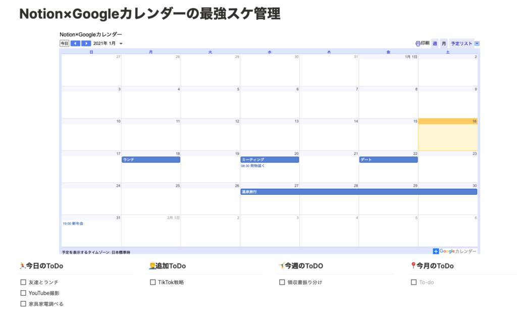 NotionにGoogleカレンダーを埋め込み