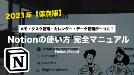 【保存版】Notionの使い方完全マニュアル|メモ・タスク管理・カレンダー・データ管理が一つに!
